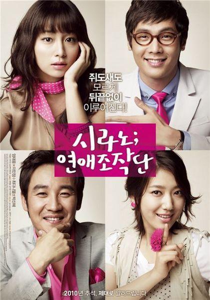 Xem Phim Trung Tâm Mai Mối - 2010